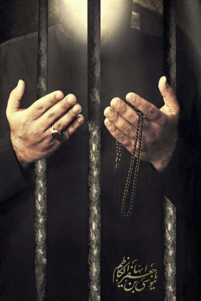 السلام علی الْمُعَذَّبِ فى قَعْرِ السُّجوُنِ وَظُلَمِ الْمَطامیرِ  ذِى السّاقِ الْمَرْضُوضِ  بِحَلَقِ الْقُیوُدِ ...