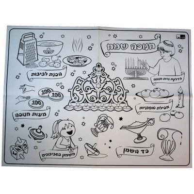 Paper Mat For Coloring And Playing 80*60- Happy Hannukah