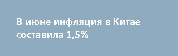 В июне инфляция в Китае составила 1,5% http://прогноз-валют.рф/%d0%b2-%d0%b8%d1%8e%d0%bd%d0%b5-%d0%b8%d0%bd%d1%84%d0%bb%d1%8f%d1%86%d0%b8%d1%8f-%d0%b2-%d0%ba%d0%b8%d1%82%d0%b0%d0%b5-%d1%81%d0%be%d1%81%d1%82%d0%b0%d0%b2%d0%b8%d0%bb%d0%b0-15/  В июне потребительские цены и цены производителей в Китае выросли устойчивыми темпами, показали в понедельник данные Национального бюро статистики.  Инфляция осталась неизменной на уровне 1,5%. Согласно прогнозу, цены должны были подняться на 1,6%.  Цены…