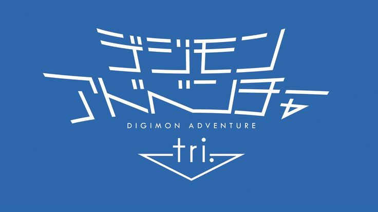 I frigging can't wait! I onlny hope that they've made it good Digimon Adventure tri series teaser DIGIMON ADVENTURE 15th Anniversary