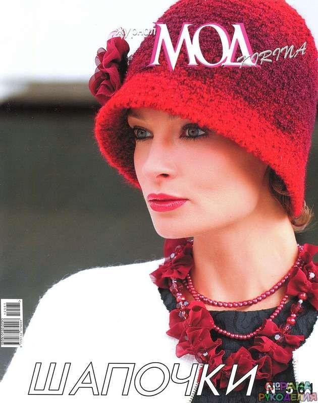 Журнал Мод № 561 2012 - Журнал мод - Журналы по рукоделию - Страна рукоделия