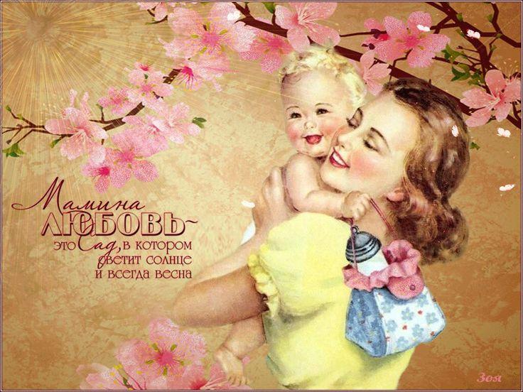 Для, открытки для малышей и мамой