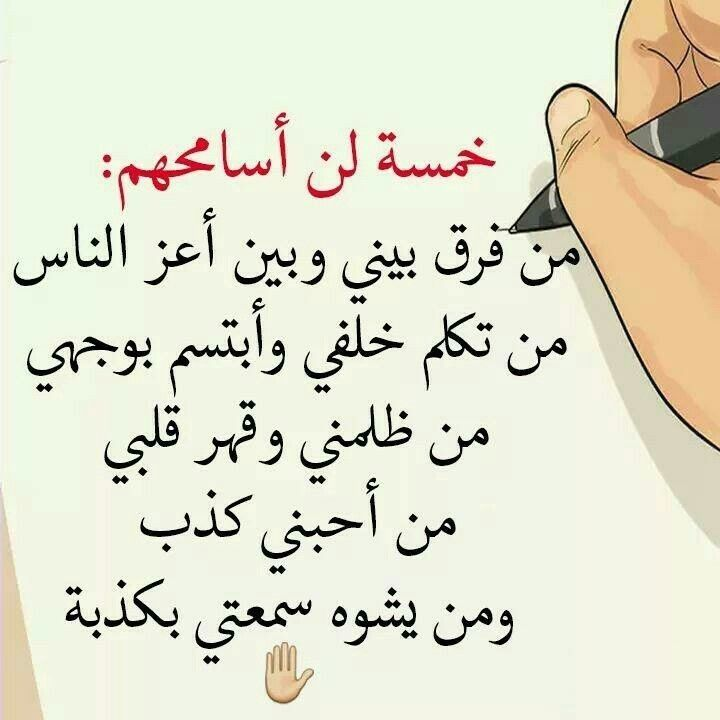 Pin By Stylelife18 On عبارات و كلمات Arabic Quotes