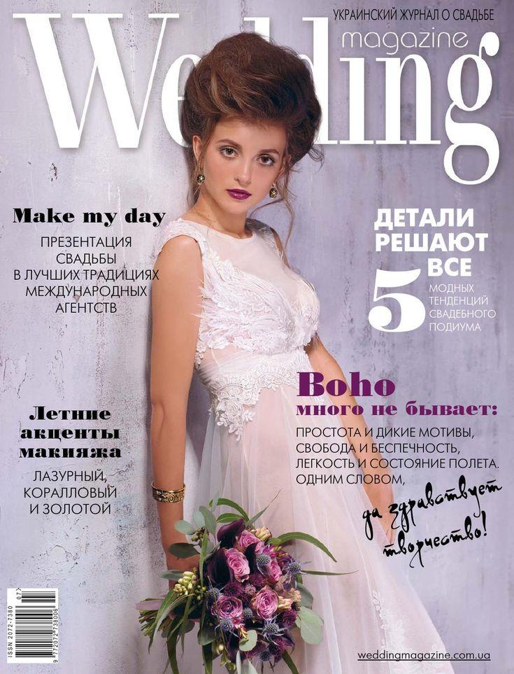 Wedding magazine #2 2015 Свадебный журнал Wedding (Веддинг Украина) Весна 2015. Все о красивых свадьбах!  Фотограф: Константин Мохнач