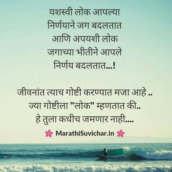 Pin By Omi On Marathi Quotes T Hindi Quotes