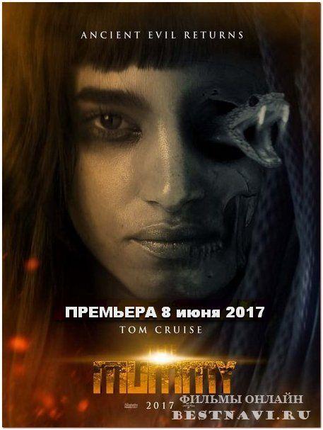 Мумия / Mummy (2017) Трейлер русский HD #фильмы #кино #новинки #ужасы