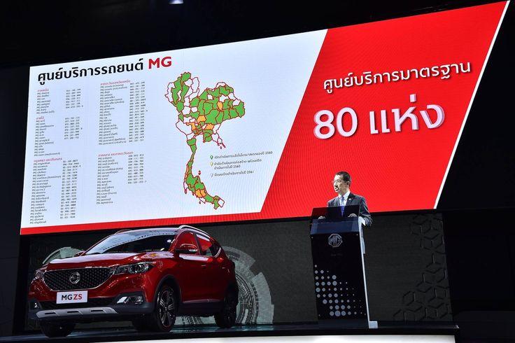 มั่นใจไร้กังวลกับรถยนต์ MG ทุกรุ่นทุกคัน MG Warranty 4 ปี หรือ 120,000 กิโลเมตร ฟรีบริการช่วยเหลือฉุกเฉิน MG Roadside Assistance 4 ปี หรือ 120,000 กิโลเมตร บริการลูกค้าสัมพันธ์ 24 ชั่วโมงไม่มีวันหยุด  MG CALL CENTER 1267