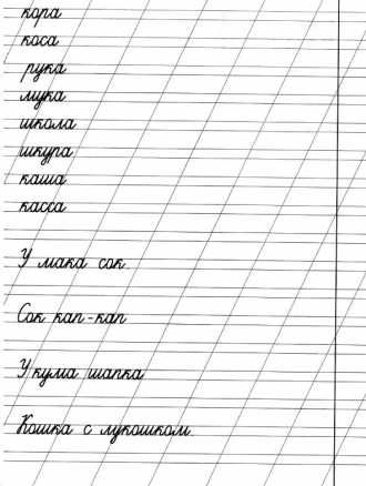 Буквы и влова / Учимся писать без ошибок / Распечатать бесплатно