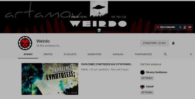 arta mou: Weirdo, ένα παράξενο κανάλι στο YouΤube
