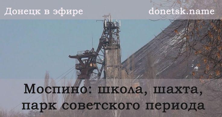 Моспино: школа, шахта, парк советского периода