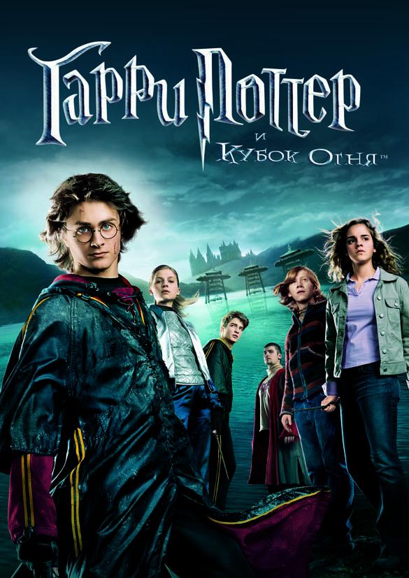 Гарри Поттер, Рон и Гермиона возвращаются на четвертый курс школы чародейства и волшебства Хогвартс. При таинственных обстоятельствах Гарри отобран в число участников опасного соревнования — Турнира Трех Волшебников, однако проблема в том, что все егГарри Поттер и Кубок огня / Harry Potter and the Goblet of Fire (2005) - смотрите онлайн, бесплатно, без регистрации, в высоком качестве! Фэнтези