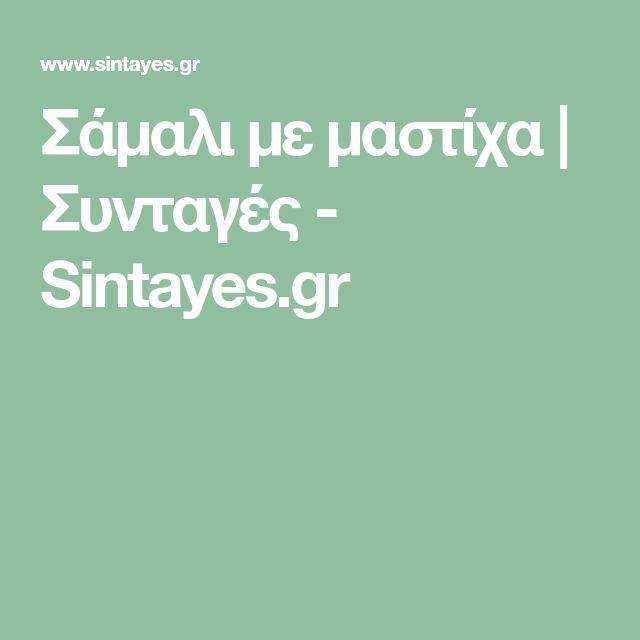 Σάμαλι με μαστίχα | Συνταγές - Sintayes.gr