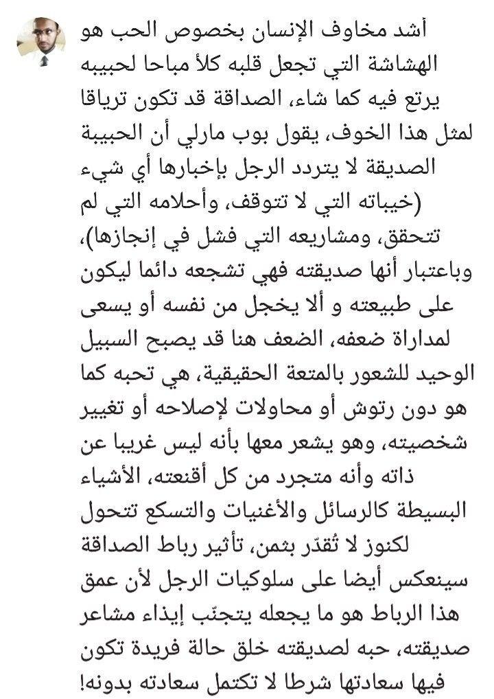 الصداقة ثم الحب | Arabic Quotes | اقتباسات عربية | Arabic