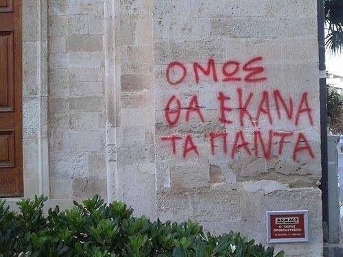 #greek quotes