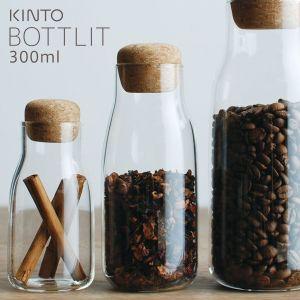 KINTO「BOTTLIT」 フォルムがとにかく可愛らしい。