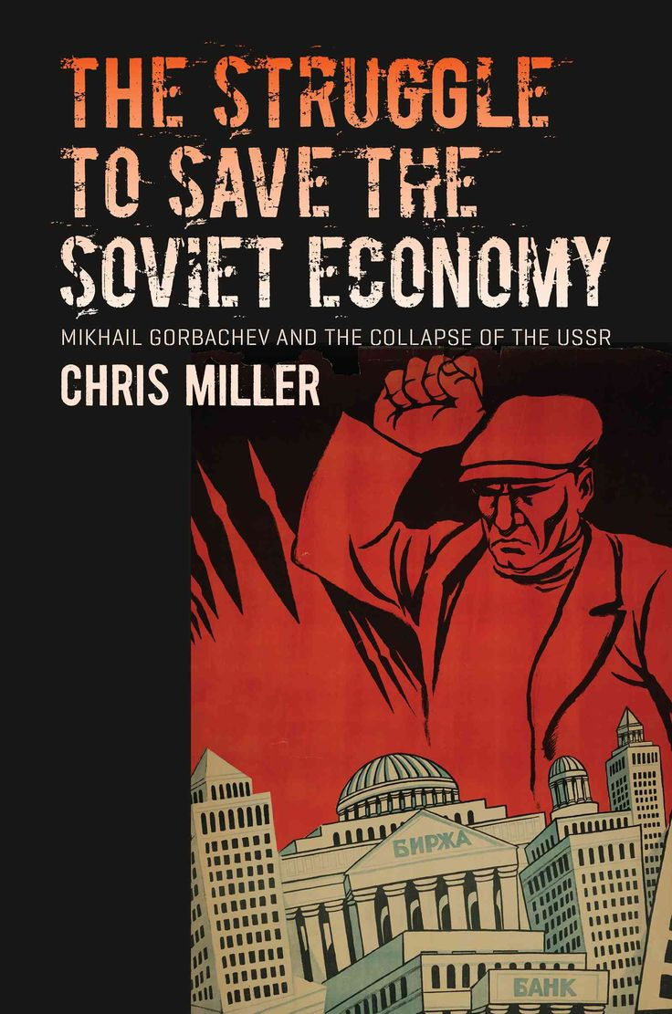 the struggle to save the soviet economy mikhail gorbachev and the collapse of the ussr hardcover