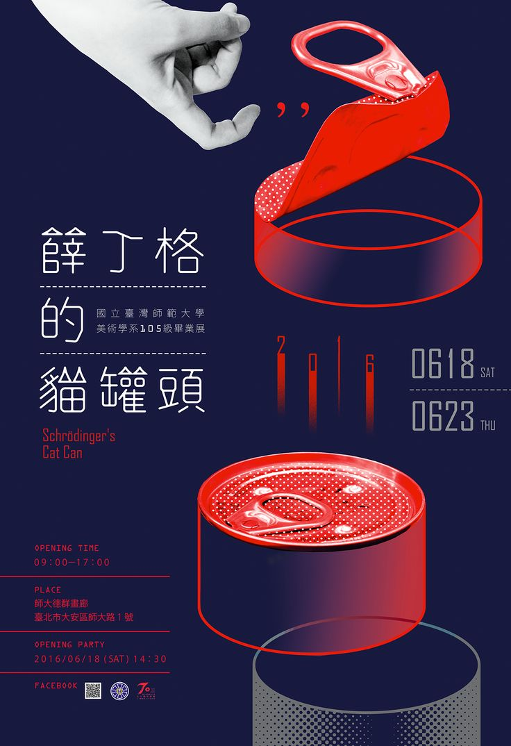 NTNU Department of Fine Arts 64th Graduation Exhibition Behance