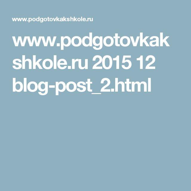 www.podgotovkakshkole.ru 2015 12 blog-post_2.html