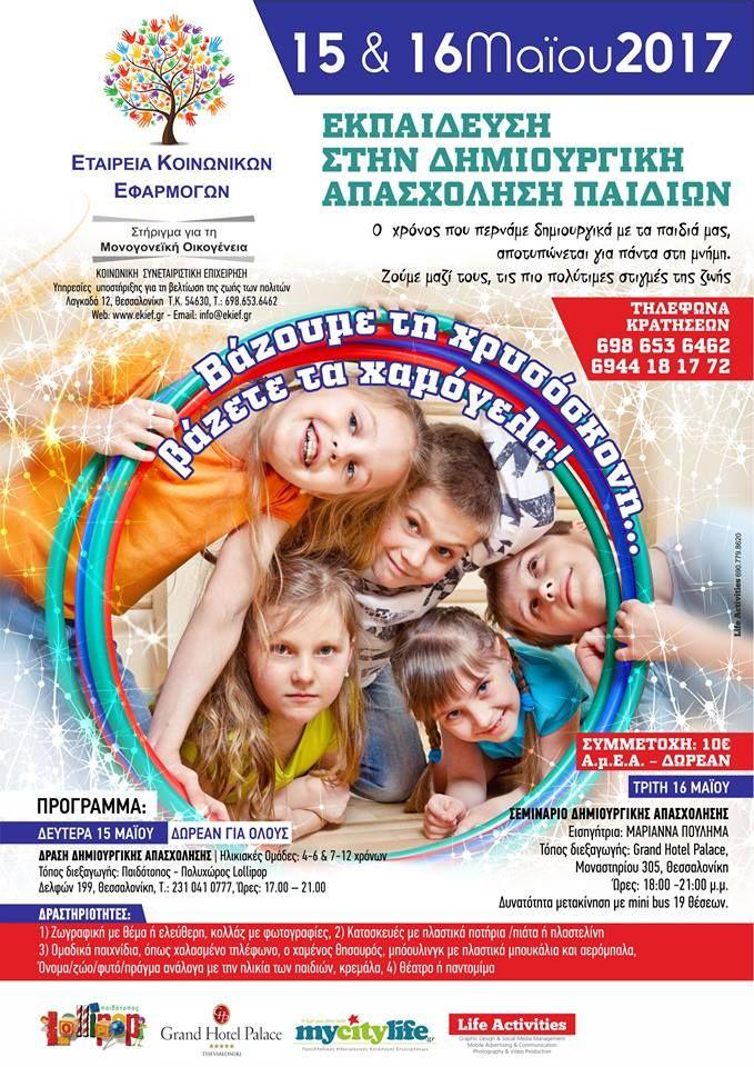 «ΕΚΠΑΙΔΕΥΣΗ ΣΤΗΝ ΔΗΜΙΟΥΡΓΙΚΗ ΑΠΑΣΧΟΛΗΣΗ ΠΑΙΔΙΩΝ»       Σεμινάριο  EKIEF SOCIAL APPLICATIONS ENTERPRISE Τρίτη , 16 Μαΐου  2017,  18.00- 21.00 Grand Hotel Palace Thessaloniki    (  προσβάσιμο στα ΑμεΑ)  Μοναστηρίου 305- 307 Επίσημο site σεμιναρίου: https://lnkd.in/gmUy6Vk   Ηλεκτρονική φόρμα εγγραφής  στην διεύθυνση: https://lnkd.in/gdn86Q9