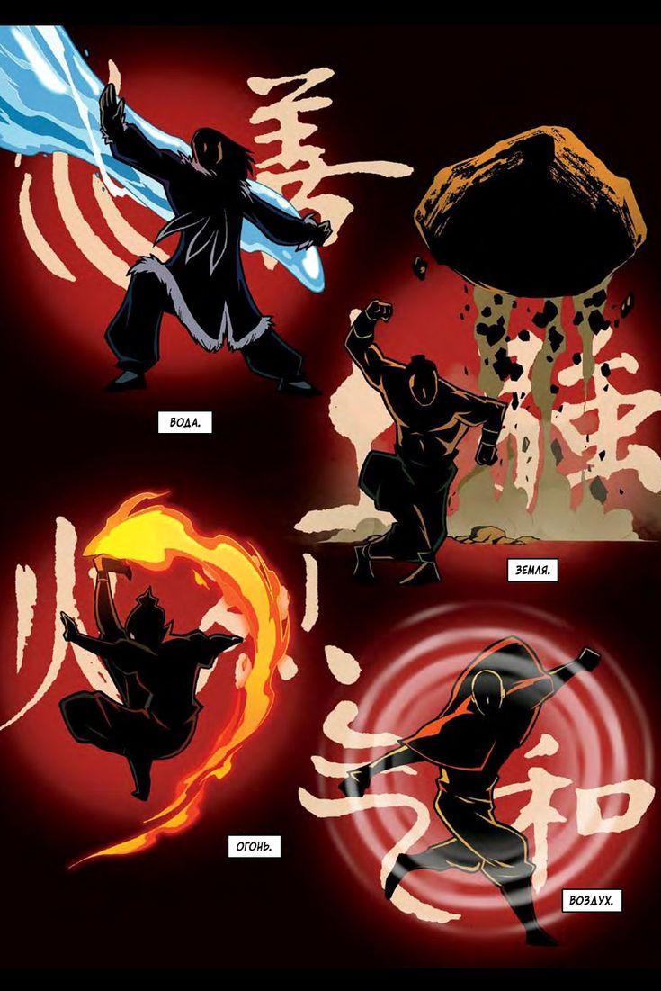 Чтение манги Аватар: Легенда об Аанге 1 - 1 Обещание 01 - самые свежие переводы. Read manga online! - ReadManga.me
