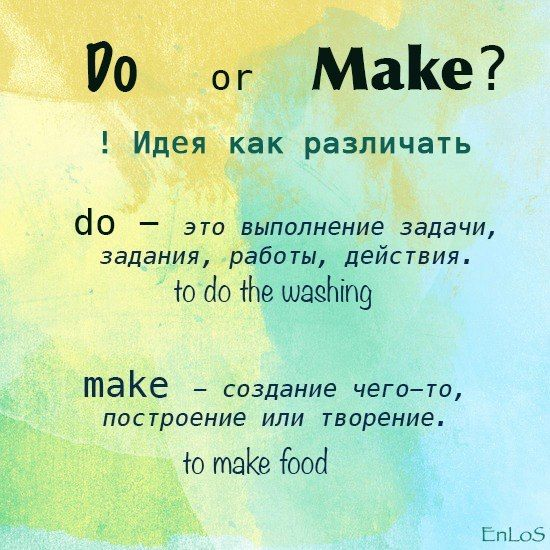 Устойчивые выражения с DO и MAKE и бонус - как их различать:)