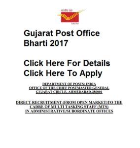 gujarat post office bharti 2017