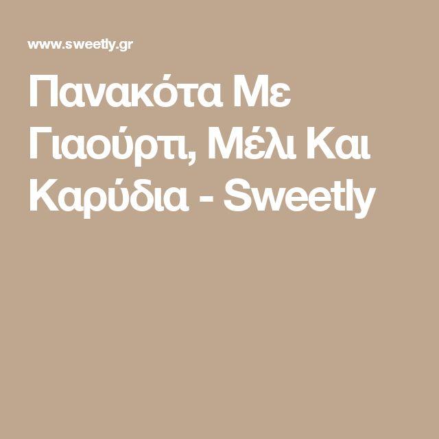 Πανακότα Με Γιαούρτι, Μέλι Και Καρύδια - Sweetly