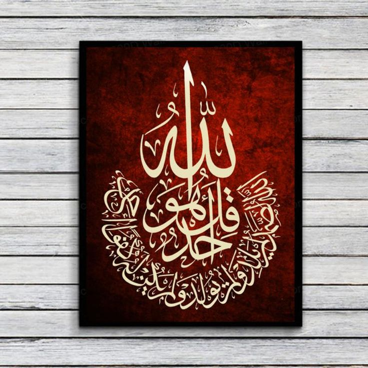 Instant Download Islamic wall art Qul Surah AlIkhlas