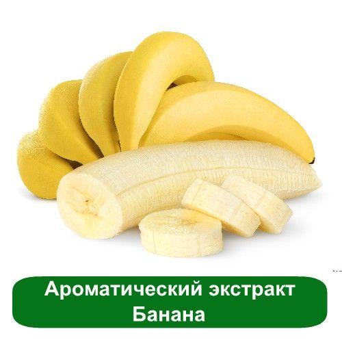 Ароматический экстракт банана можно добавлять даже в парфюмерные изделия. В детские шампуни. Запах нежного и сладкого банана, понравится вашим детям.  #мылоопт #мыло_опт #женьшень #екстракт_женьшеня  #красота #польза #свежиемаски #питание #увлажнение #ручная_работа #масла #экстракты #витамины #натуральнаякосметика #здоровая_кожа #здоровые_волосы #уход_за_лицом #уход_за_кожей #крем #довольная #экстракт #зеленый #чай #мыло #сама#сделала #мыловарение #нечего #делать #likeme #followme