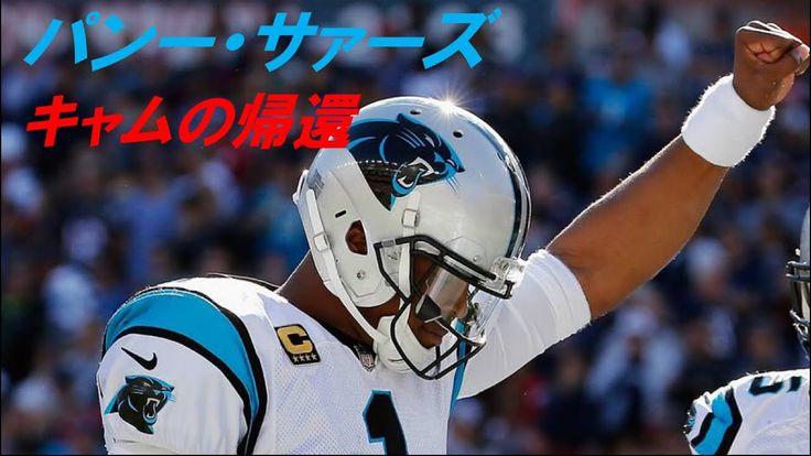 キャム・ニュートンの帰還 JPN NFL TALK VOL3 - YouTube