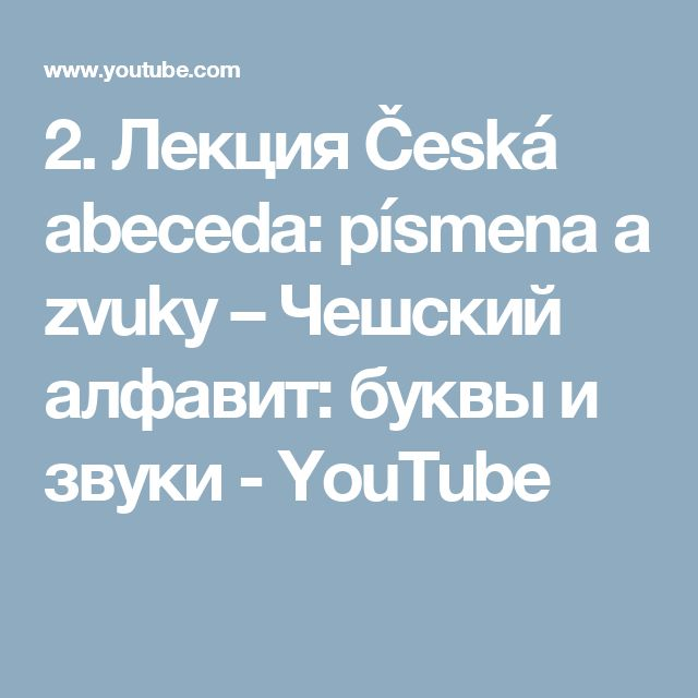 2. Лекция Česká abeceda: písmena a zvuky – Чешский алфавит: буквы и звуки - YouTube