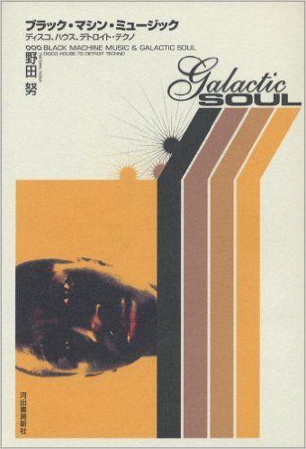 Amazon.co.jp: ブラックマシンミュージック ディスコ、ハウス、デトロイトテクノ: 野田 努: 本
