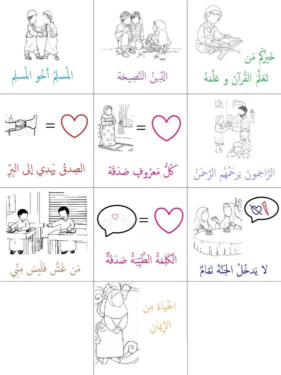 Voici des petites cartes à imprimer et plastifier. Pour les faire je me suis inspirée des coloriages des hadiths qui se trouvent sur le site Ces hadiths sont à apprendre dans le programme d'école ...