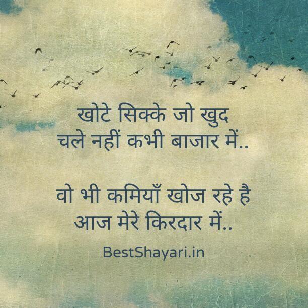 7473 Best Hindi Shayari Images On Pinterest