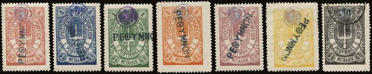 1899 First lithographic issue (without stars), complete set of 21 values, used. All stamps signed ZEIS.