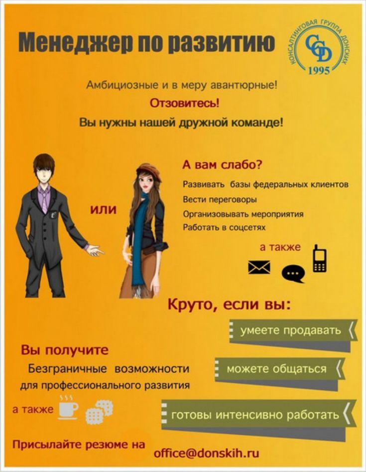 Вакансия Менеджер по развитию by donskih via slideshare