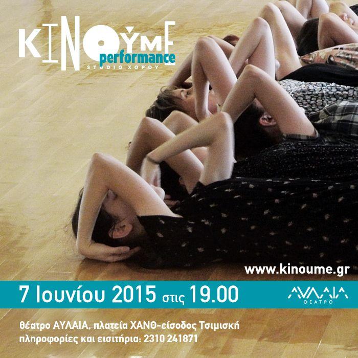 KINOYME performance 2015! θέατρο ΑΥΛΑΙΑ, θεσσαλονίκη