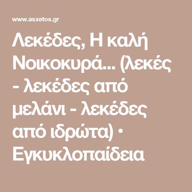 Λεκέδες, Η καλή Νοικοκυρά... (λεκές - λεκέδες από μελάνι - λεκέδες από ιδρώτα) • Εγκυκλοπαίδεια