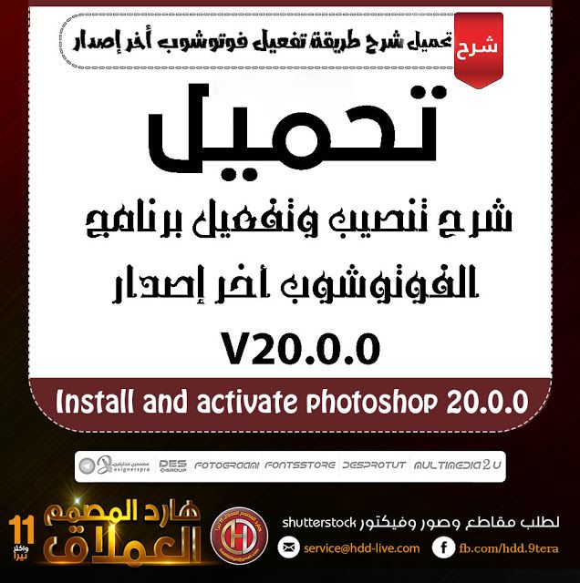 شرح وتحميل تنصيب وتفعيل برنامج فوتوشوب 2019 Install And Activate Photoshop Cc 2019 Photoshop Installation