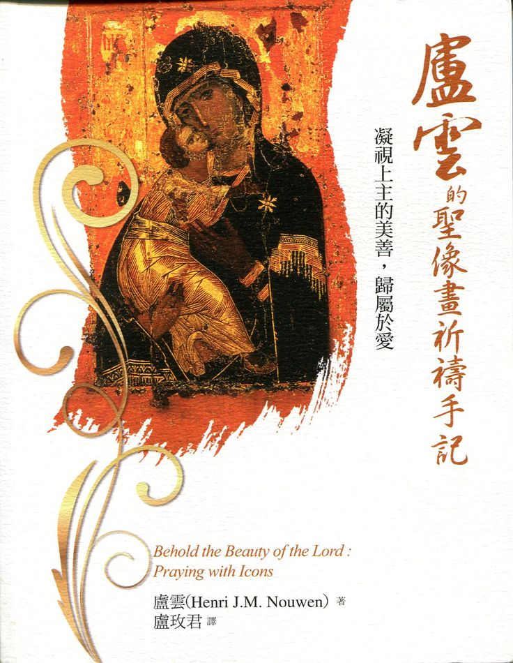 "A new Chinese translation of Henri Nouwen's ""Behold the Beauty of the Lord: Praying with Icons"""