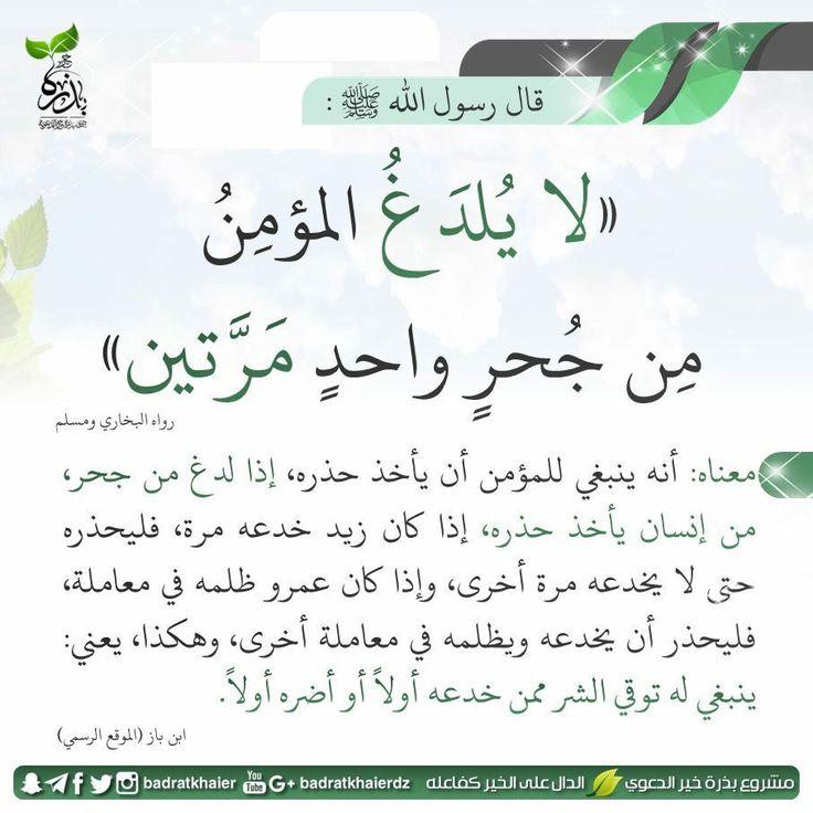 Pin By الراجية عفو ربها On أحاديث عن الرسول صلى الله عليه وسلم Arabic Love Quotes Quotes Love Quotes