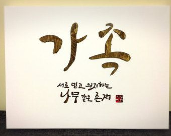 Wood Lettering Custom Order / Korean-English Calligraphy with wooden letters - Edit Listing - Etsy
