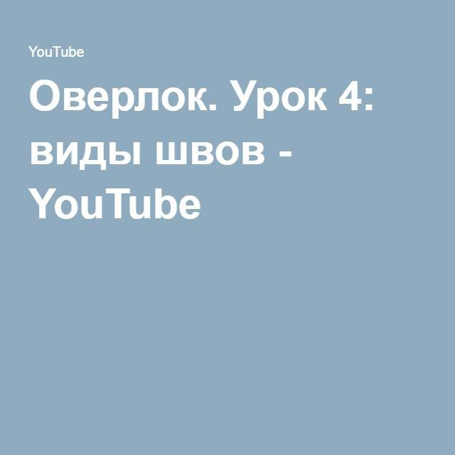 Оверлок. Урок 4: виды швов - YouTube