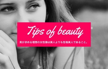 tips-of-beauty