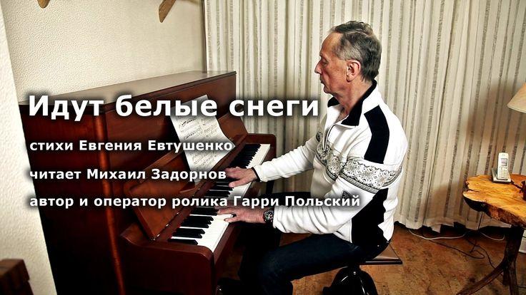 МИХАИЛ ЗАДОРНОВ -- Идут белые снеги (прощальное видео)