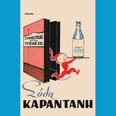 Σοδα ΚΑΡΑΝΤΑΝΗ - Vintage Greek ads - Παλιες ελληνικες διαφημισεις