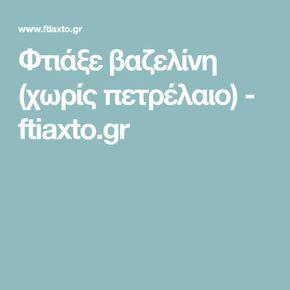 Φτιάξε βαζελίνη (χωρίς πετρέλαιο) - ftiaxto.gr