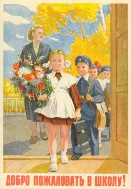 "Russian school uniform. ""Welcome to school!"" – Russian vintage postcard, circa 1950s. #education #illustration"