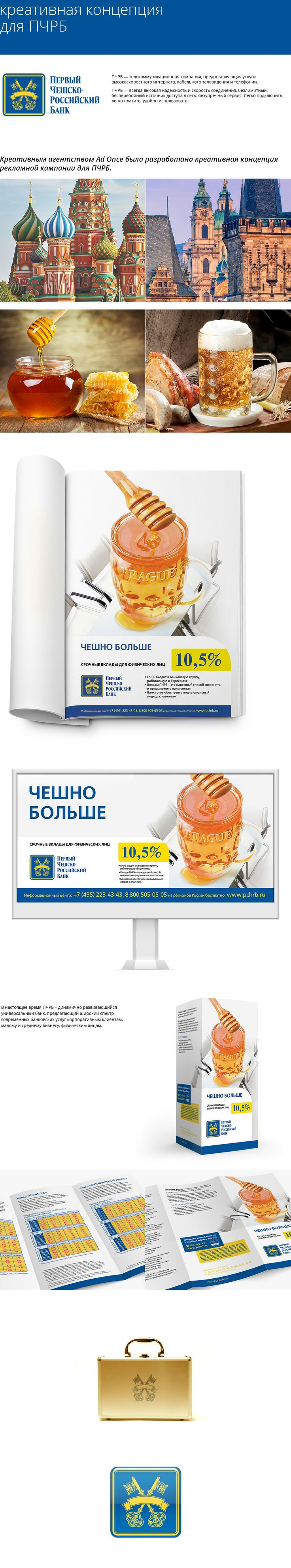 The advertising campaign for the First Czech-Russian Bank  WORK: creative advertising concept / adaptation of advertising media / layout in the press / copywriting  INDUSTRY: bank, finance