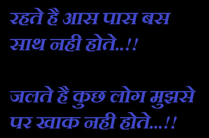 Attitude Whatsapp Hindi Quote SMS Image - Quotes 2 SMS